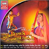 Sonane Lage Kyathi Kaat (Unchi Medi Te Mara Santni Re, Pt. 3) by Various Artists