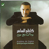 Yawmyat Rajoul Mahzoom by Kadim Al Sahir