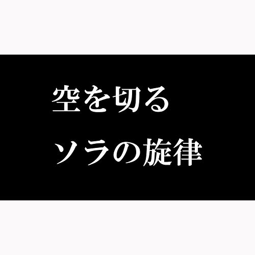 Kuu Wo Kiru Sora No Senritsu (feat. Lily) by Pia