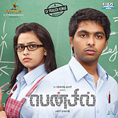 Pencil (Original Motion Picture Soundtrack) by Various Artists