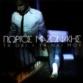 Ta Ohi Kai Ta Nai Mou [Τα Όχι Και Τα Ναι Μου] by Giorgos Mazonakis (Γιώργος Μαζωνάκης)