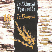 To Elliniko Tragoudi, Ta Klassika - The Classic Greek Popular Songs by Various Artists