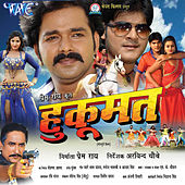 Hukumat (Original Motion Picture Soundtrack) by Various Artists