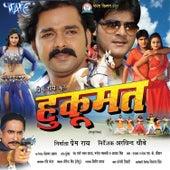 Hukumat (Original Motion Picture Soundtrack) by Various Artists
