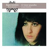 12 Laika Tragoudia [12 Λαϊκά Τραγούδια] by Haris Alexiou (Χάρις Αλεξίου)
