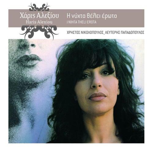 I Nihta Theli Erota [Η Νύχτα Θέλει Έρωτα] by Haris Alexiou (Χάρις Αλεξίου)