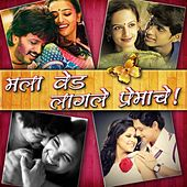 Mala Ved Lagle Premache (Marathi Romantic Songs) by Various Artists