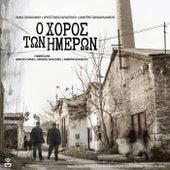 O Choros Ton Imeron [Ο Χορός Των Ημερών] by Panos Papaioannou (Πάνος Παπαϊωάννου)