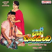 Bava Bavamaridhi (Original Motion Picture Soundtrack) by Various Artists