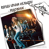 Художник by Reflex