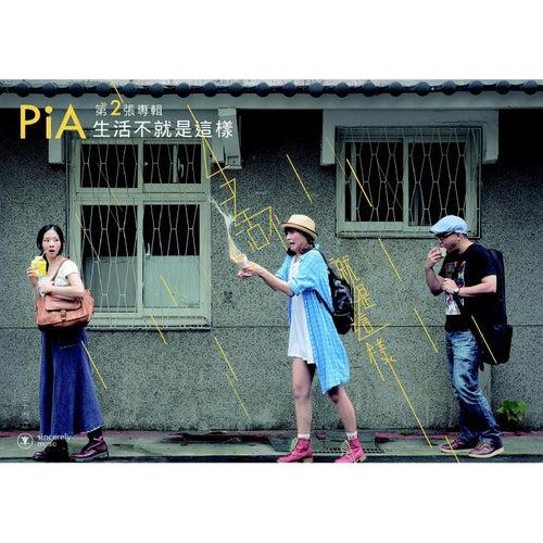 生活不就是這樣 by Pia