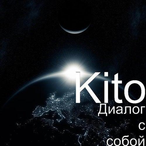 Диалог с собой by Kito