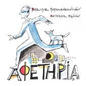 Afetiria [Αφετηρία] by Vasilis Papakonstadinou (Βασίλης Παπακωνσταντίνου)