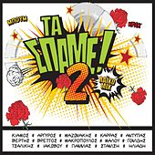 Ta Spame Vol. 2 [Τα Σπάμε! Vol.2] by Various Artists