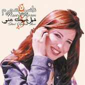 Sheel Oyoonak Anni by Nancy Ajram