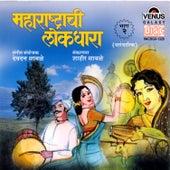 Maharashtrachi Lokdhara Vol. 2 (Marathi Lokgeet) by Various Artists