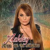 Луда да те обичам by Ashley