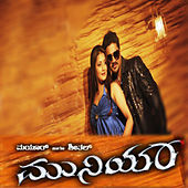 Muniya (Original Motion Picture Soundtrack) by Various Artists