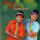 Idre Gopi Bidre Papi (Original Motion Picture Soundtrack) by Various Artists