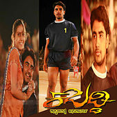 Kabaddi (Original Motion Picture Soundtrack) by Various Artists
