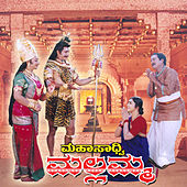 Mahasadvi Mallama (Original Motion Picture Soundtrack) by Various Artists