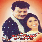 Om Ganesh (Original Motion Picture Soundtrack) by Various Artists
