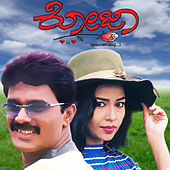 Roja (Original Motion Picture Soundtrack) by Various Artists