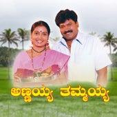 Annayya Tammayya (Original Motion Picture Soundtrack) by Various Artists