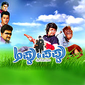 Appu and Pappu (Original Motion Picture Soundtrack) by Various Artists