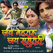 Jai Mehraru Jai Sasurari (Original Motion Picture Soundtrack) by Various Artists