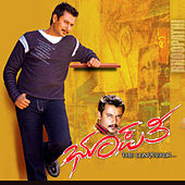 Bhupathi (Original Motion Picture Soundtrack) by Various Artists