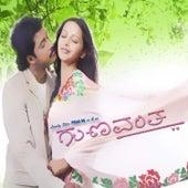 Gunavantha (Original Motion Picture Soundtrack) by Various Artists