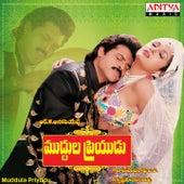 Muddula Priyudu (Original Motion Picture Soundtrack) by Various Artists