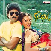 Keechurallu (Original Motion Picture Soundtrack) by Various Artists
