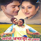 Saiyan Anadi Ba Hamar (Original Motion Picture Soundtrack) by Various Artists