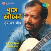 Sumaner Gaan Bose Anko by Suman Chattopadhyay