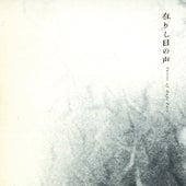 在りし日の声 Voices of Days Past by Various Artists