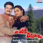Ashok Chakravarthy (Original Motion Picture Soundtrack) by Various Artists
