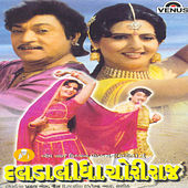 Daladalidha Choriraj (Original Motion Picture Soundtrack) by Various Artists