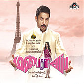 Manmadan Ambu (Original Motion Picture Soundtrack) by Various Artists