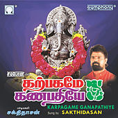 Karpagame Ganapathiye by Various Artists