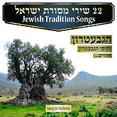 22 Jewish Tradition Songs by Various Artists