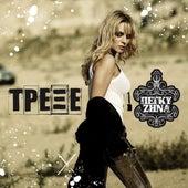 Trexe [Τρέξε] by Peggy Zina (Πέγκυ Ζήνα)