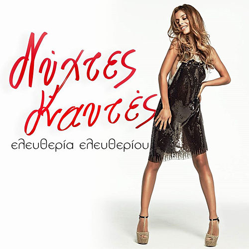 Nychtes Kaftes [Νύχτες Καυτές] by Eleftheria Eleftheriou (Ελευθερία Ελευθερίου)