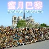 蜜月巴黎 Honeymoon in Paris 悠閒爵士及法式經典小品樂曲 by Various Artists