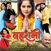 Bahurani (Original Motion Picture Soundtrack) by Various Artists