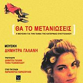 Tha To Metaniosis (I Mousiki Gia Tin Tenia Tis Katerinas Evangelakou) by Various Artists