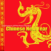 Good Fortune to All Who Possess This Music (Chinese New Year) by Various Artists