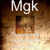 Пушкин-не спрашивай (feat. Nika) by MGK (Machine Gun Kelly)