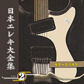Japanese Electric Guitar Instrumental Guitar Karaoke Vol. 2 by Fei